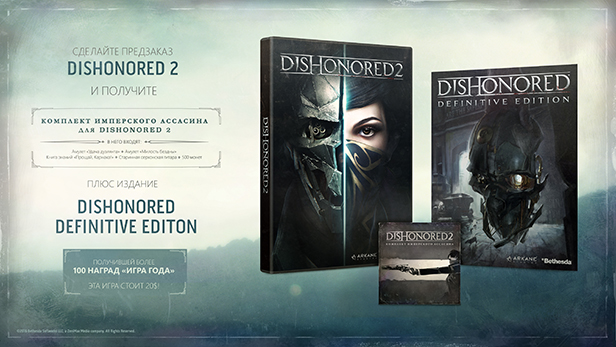 Dishonored 2 SteamGift RU+Dishonored Definitive + DLC