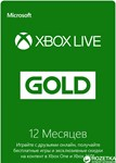 Xbox Live Gold - 12 months Russia
