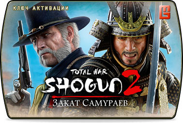 Total War: Shogun 2 - Закат самураев. Лицензия. Steam