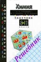GDZ-collection of probl. in chemistry cl 8-11 Goldfarb