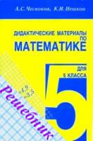 GDZ to didactic materials Chesnokov Grade 5