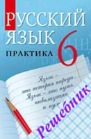 GDZ on the Russian language Grade 6 Lidman-Orlova