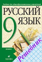 GDZ on the Russian language Grade 9 Razumovskaya
