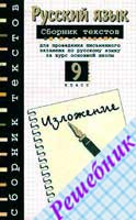 GDZ on the Russian language to the copies. collection 9 cells Rybchenkov