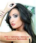 FAQ о красоте