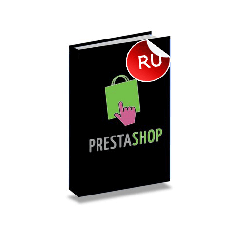 Book on Prestashop in Russian