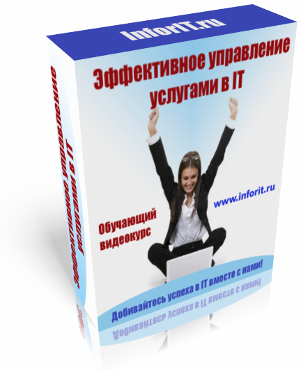 "Video course ""Effective service management in IT"""