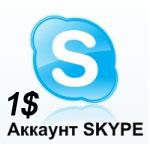 Купить SKYPE Аккаунт 1$ Новый + Новый Емэйл + Скидка 25%