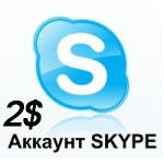 Купить SKYPE Аккаунт 2$ Новый + Новый Емэйл + Скидка 25%