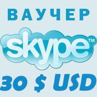 Купить 30$ SKYPE - Оригинальные Ваучеры 3*10$ Скидка 9%