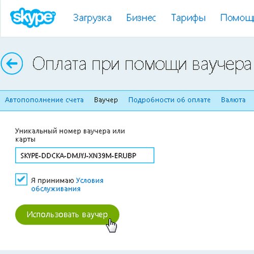 25$ SKYPE  - Voucher Original 1*25$ Discount 3%