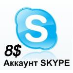 Купить SKYPE Аккаунт 08,11$ + Новый Емэйл + Скидка 25%