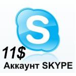 Купить SKYPE Аккаунт 11,0$ + Новый Емэйл + Скидка 21%