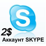 New SKYPE Account 02,13$ + New Email + Discount 25%