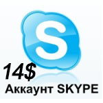 New SKYPE Account 14,00$ + Discount 25%