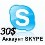 Купить SKYPE Аккаунт 30$ Новый + Новый Емэйл + Скидка 25%