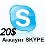 New SKYPE Account 20$ + New Email + Discount 25%
