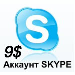 New SKYPE Account 09$ + New Email + Discount 25%