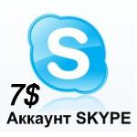 Купить SKYPE Аккаунт 07$ Новый + Новый Емэйл + Скидка 25%