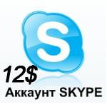 Купить SKYPE Аккаунт 12,0$ + Новый Емэйл + Скидка 22%