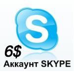 Купить SKYPE Аккаунт 06$ Новый + Новый Емэйл + Скидка 25%