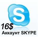 Купить SKYPE Аккаунт 16.0$ + Новый Емэйл + Скидка 26%