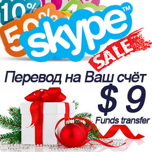 Transfer $9,00 SKYPE + discount 19% - Top up you Skype