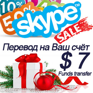 Transfer $07,00 SKYPE Discount 26% - Top up Skype