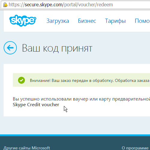 New SKYPE Account 04,93$ + New Email + Discount 25%