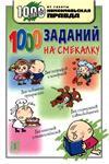 1000 заданий на смекалку.djvu О. Деркач, В. Быков