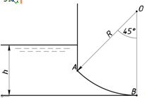 A segment shield with a radius of R = 5m covers an open