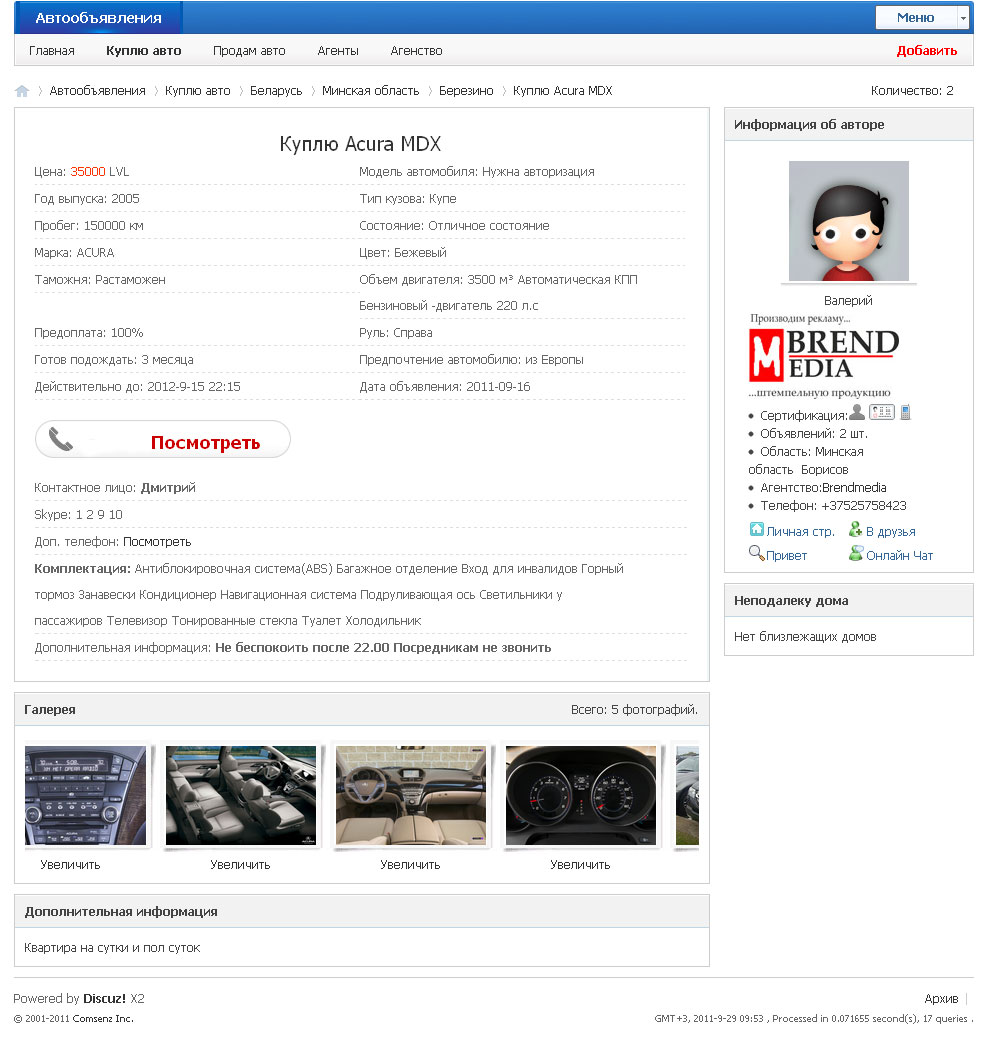Board avtoobyavleny 1.5.3 version Discuz X2