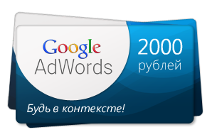 Promokods Google AdWords Russia + paypal
