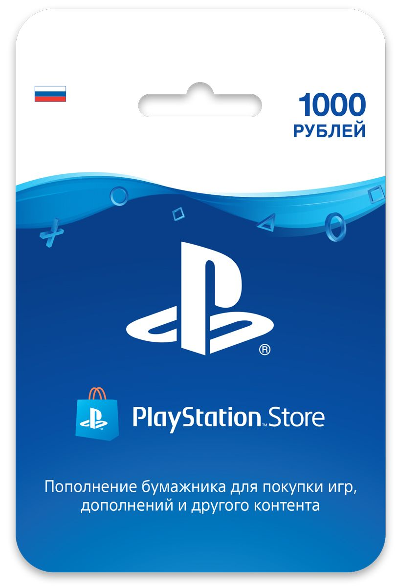 PSN 1000 rubles, PlayStation Network (RUS) + Gift