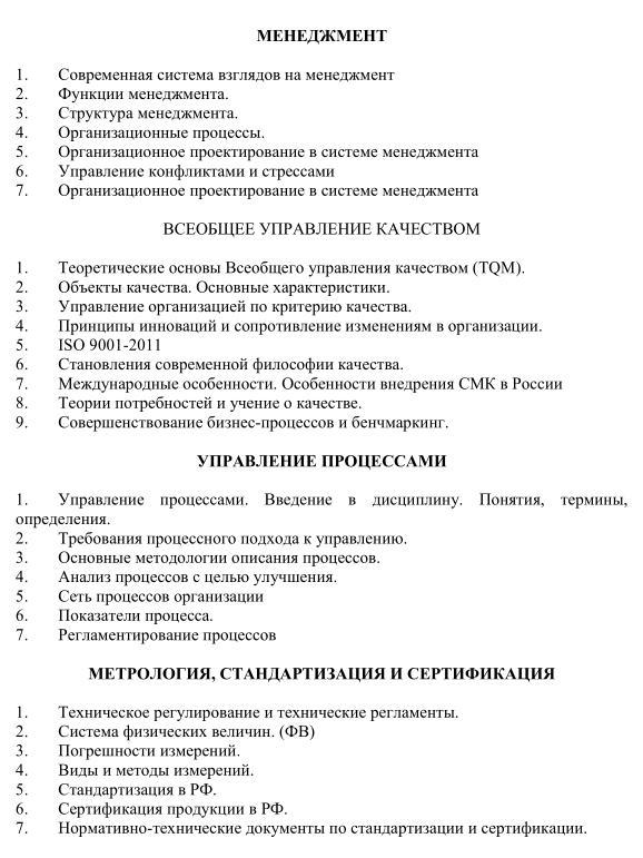 prever-kak-shpori-vseobshego-upravleniya-kachestvom-tqm-referat-uchebnik-spetsialnie