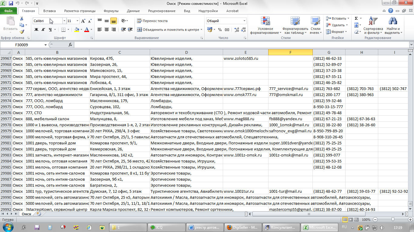Database of enterprises and IP Omsk (April 2016) Excel