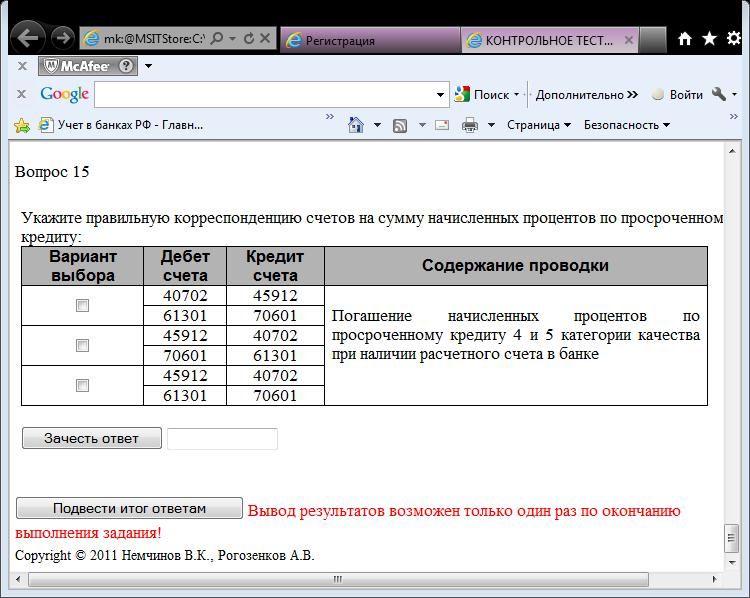Accounting in banks of the Russian Federation. Education through testing.