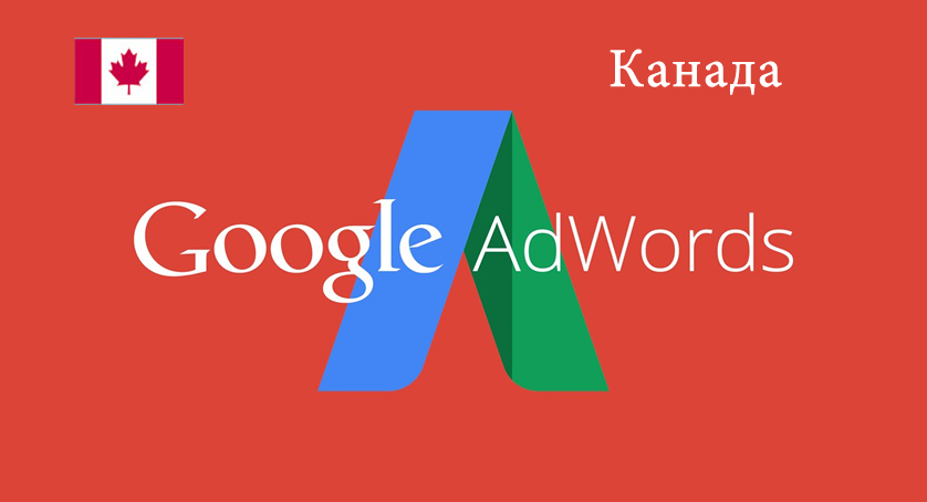 Adwords $ 100 coupon for Canada