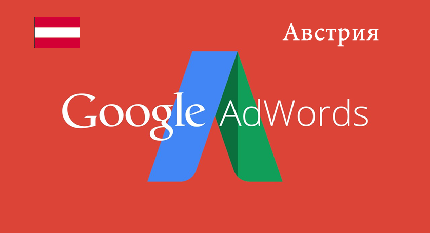 Google Adwords coupon 25€/75 € for Austria
