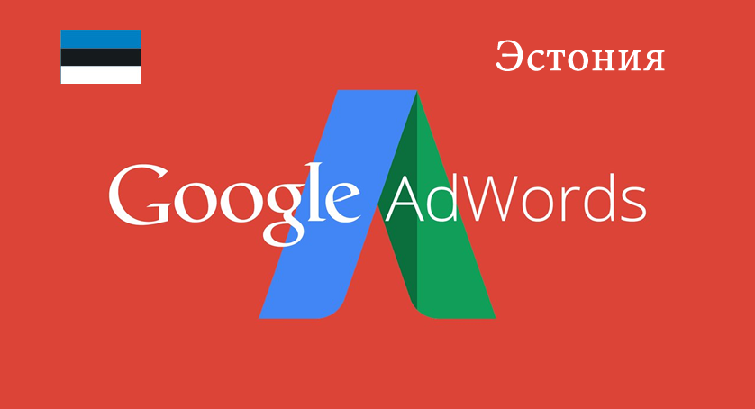 coupon Google AdWords 1500 hryvnia for Ukraine