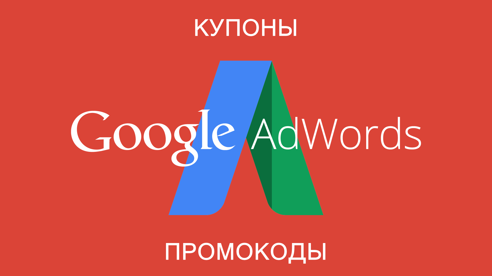 Coupons Google Adwords 60/20$ for Kazakhstan
