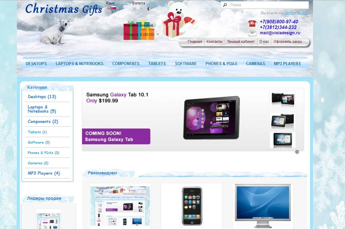 Template shop Christmas gifts opencart 1.5.5.1