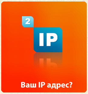 2ip.ru [Network security] (Invitation / invite)