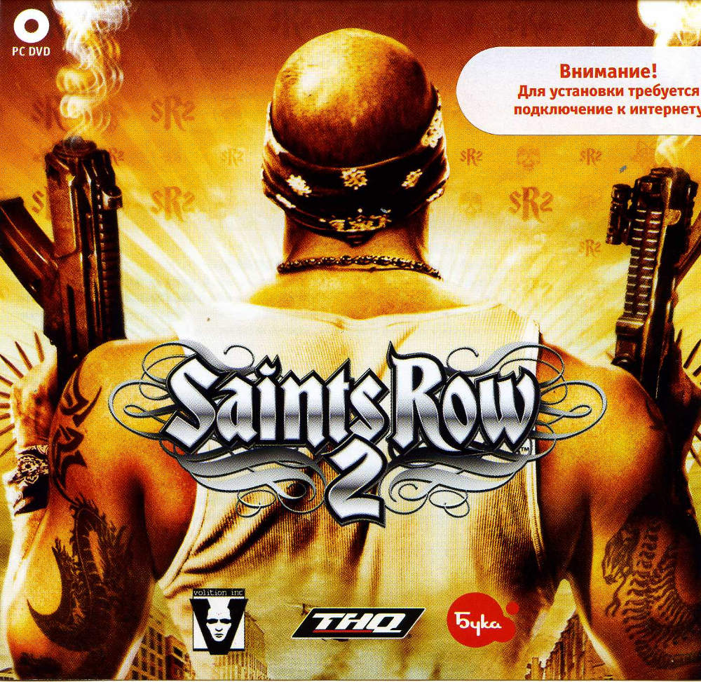 Saints Row 2 (activation key in Steam)