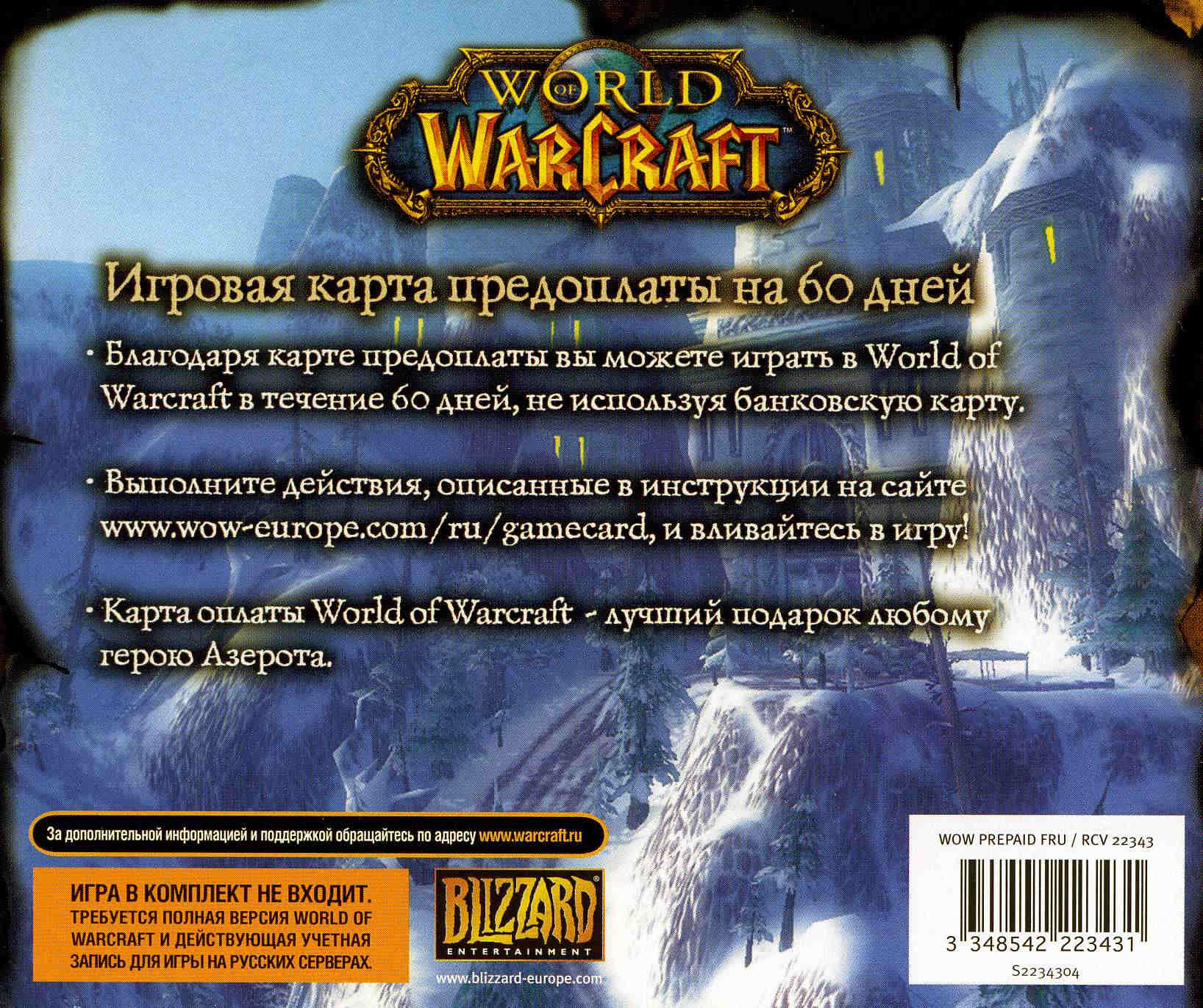 World of Warcraft TIMECARD 60 дней (RUS)