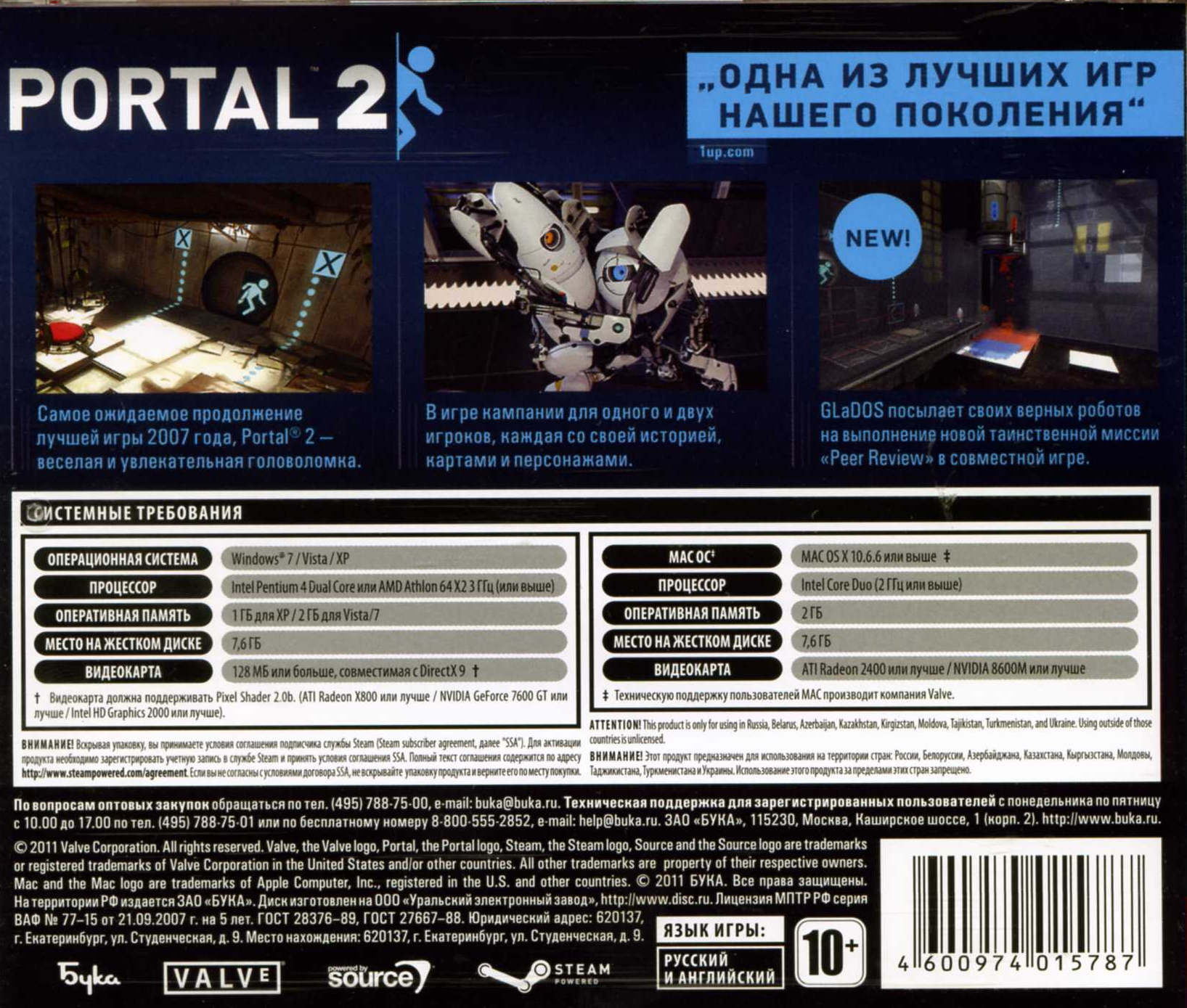 Portal 2 (Jewel) (activation key in Steam)