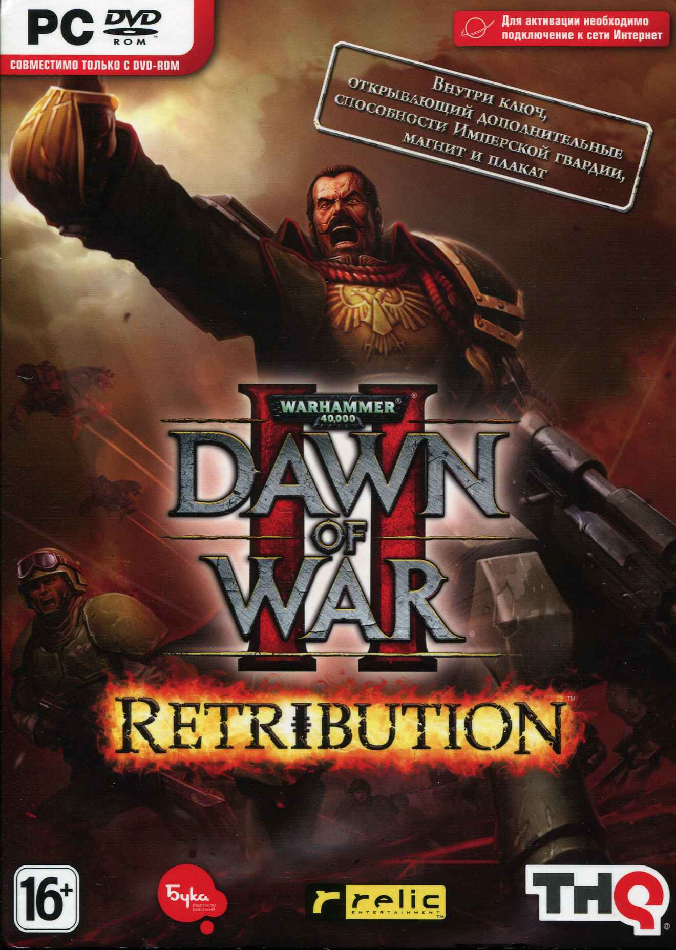 Warhammer 40,000 : Dawn of War II - Retribution (Steam)