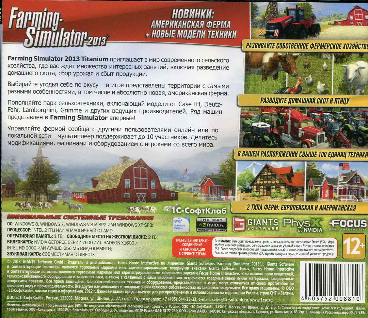 Farming Simulator 2013 Titanium Edition (Steam)