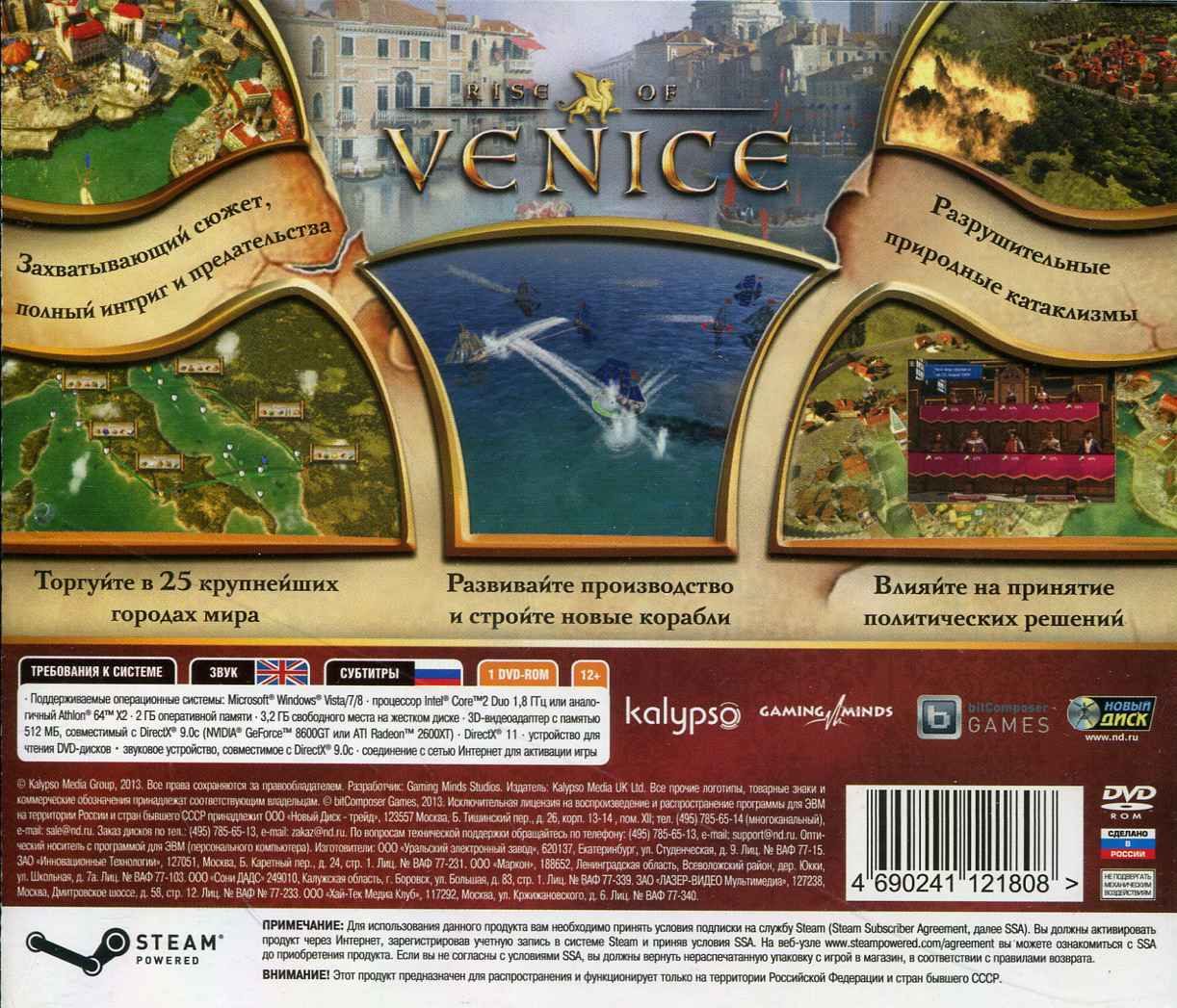 Rise of Venice (activation key in Steam)