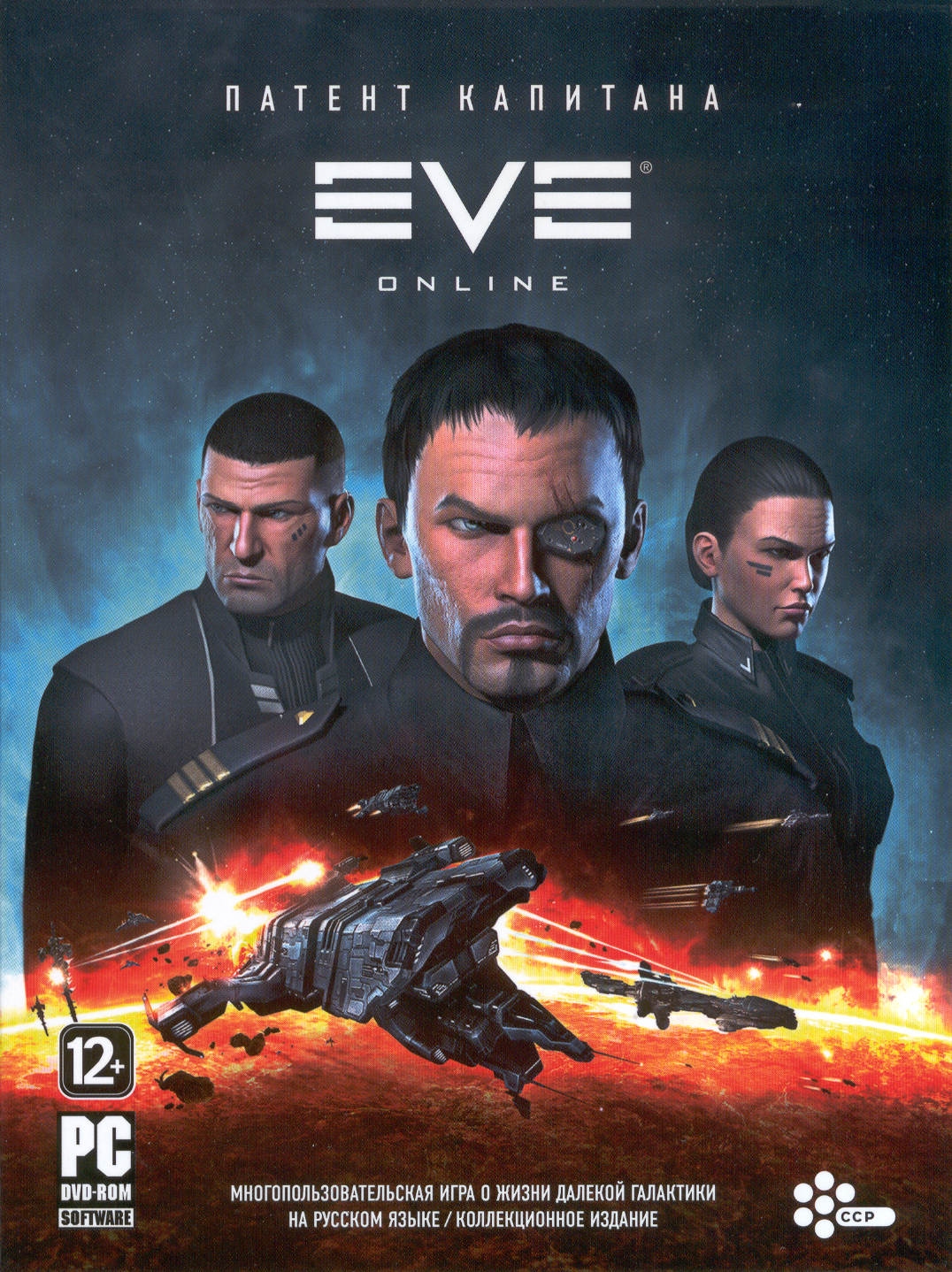 EVE Online. Captain Pat. Collector's edition. 30 days